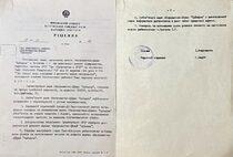 Рішення про реєстрацію малого підприємства-фірми «Аріадна»