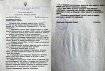 Розпорядженням Представника Президента України №80 від 11.05.1992