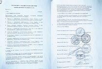 Угода про створення української точки обміну трафіком