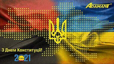 З25-річчям Конституції України!