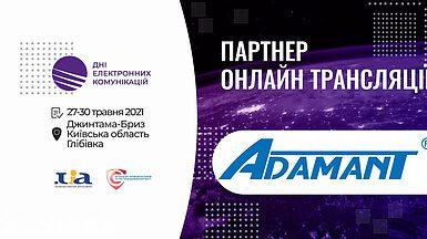 Компанія Adamant виступила партнером онлайн-трансляції конференції «Дні електронних комунікацій— 2021»