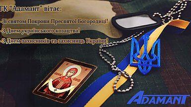 Вітаємо зДнем захисників тазахисниць України, Днем українського козацтва тасвятом Покрови Пресвятої Богородиці!