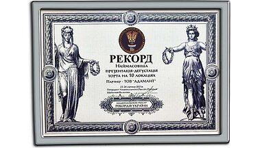 Компанія «Адамант» стала партнером компанії «Київський БКК»