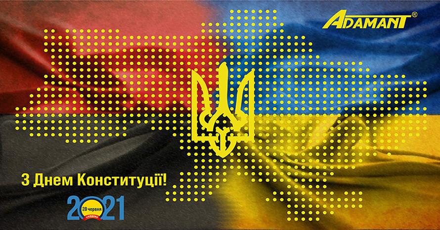 С25-летием Конституции Украины!