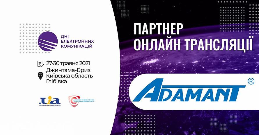 Компания Adamant выступила партнером онлайн-трансляции конференции «Дни электронных коммуникаций— 2021»