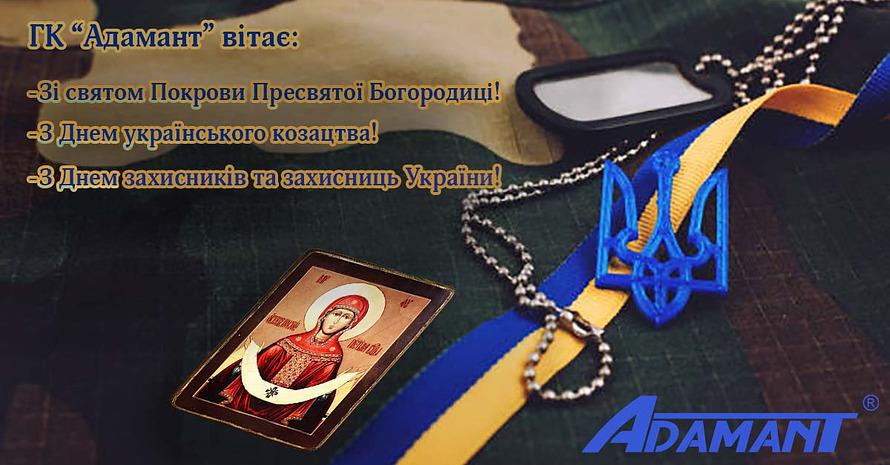 Поздравляем сДнем защитников изащитниц Украины, Днем украинского казачества ипраздником Покрова Пресвятой Богородицы!