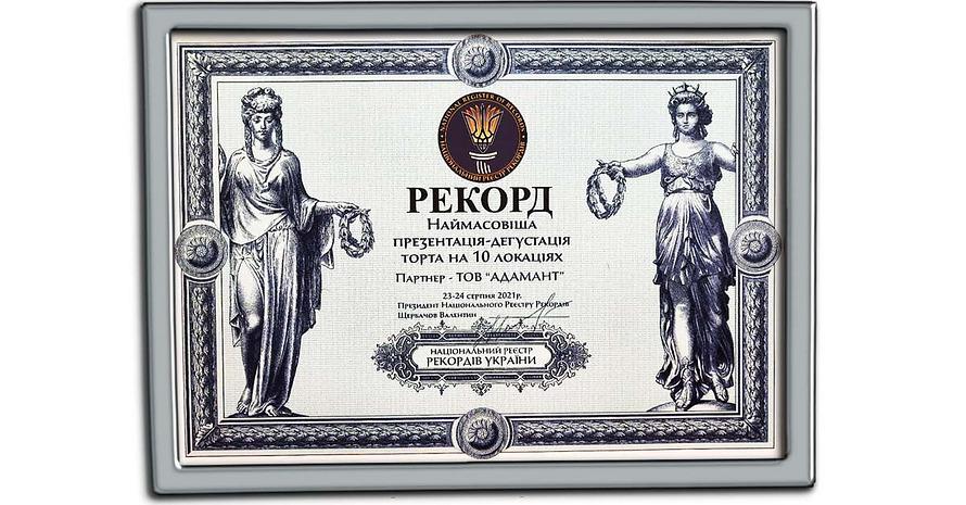 Компания «Адамант» стала партнером компании «Киевский БКК»